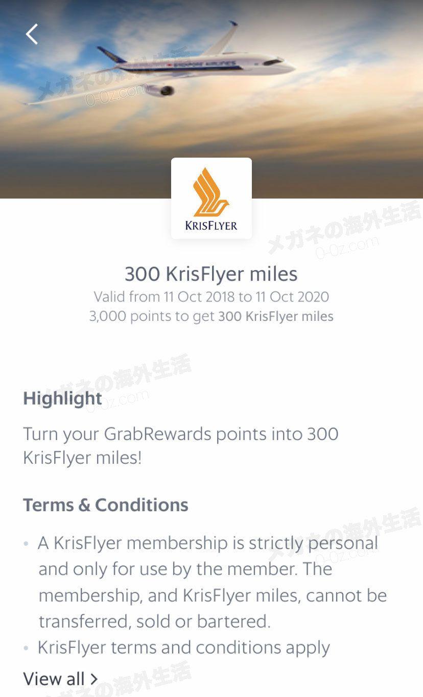 GrabのKrisFlyerマイルの交換画面